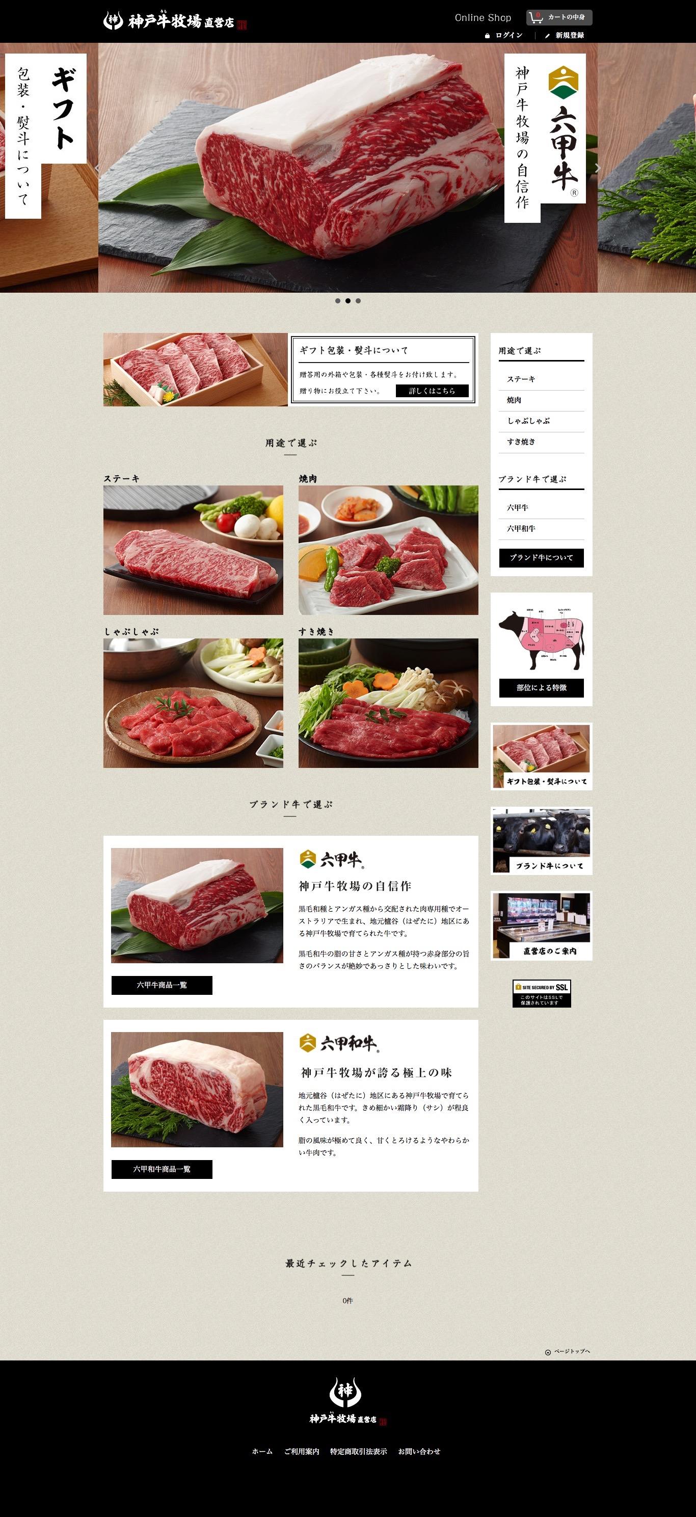 神戸牛牧場 直営店 オンラインショップ