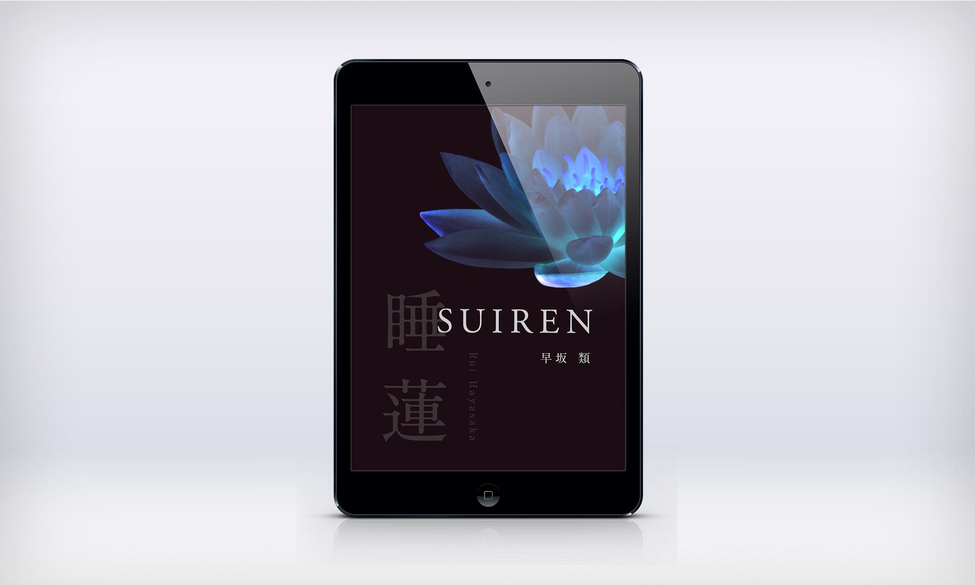 suiren-book