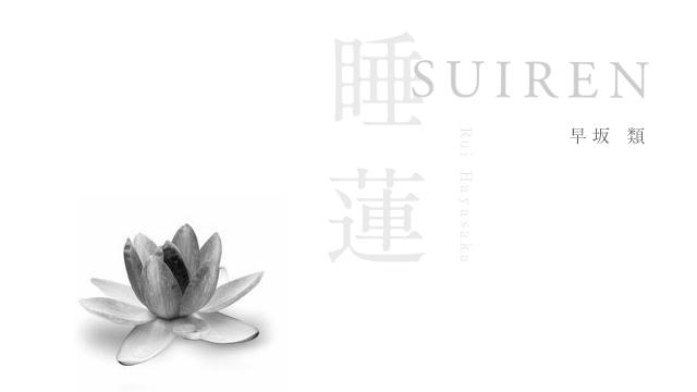suiren-eye02