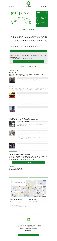 街路樹サミット in 大阪イベントページ