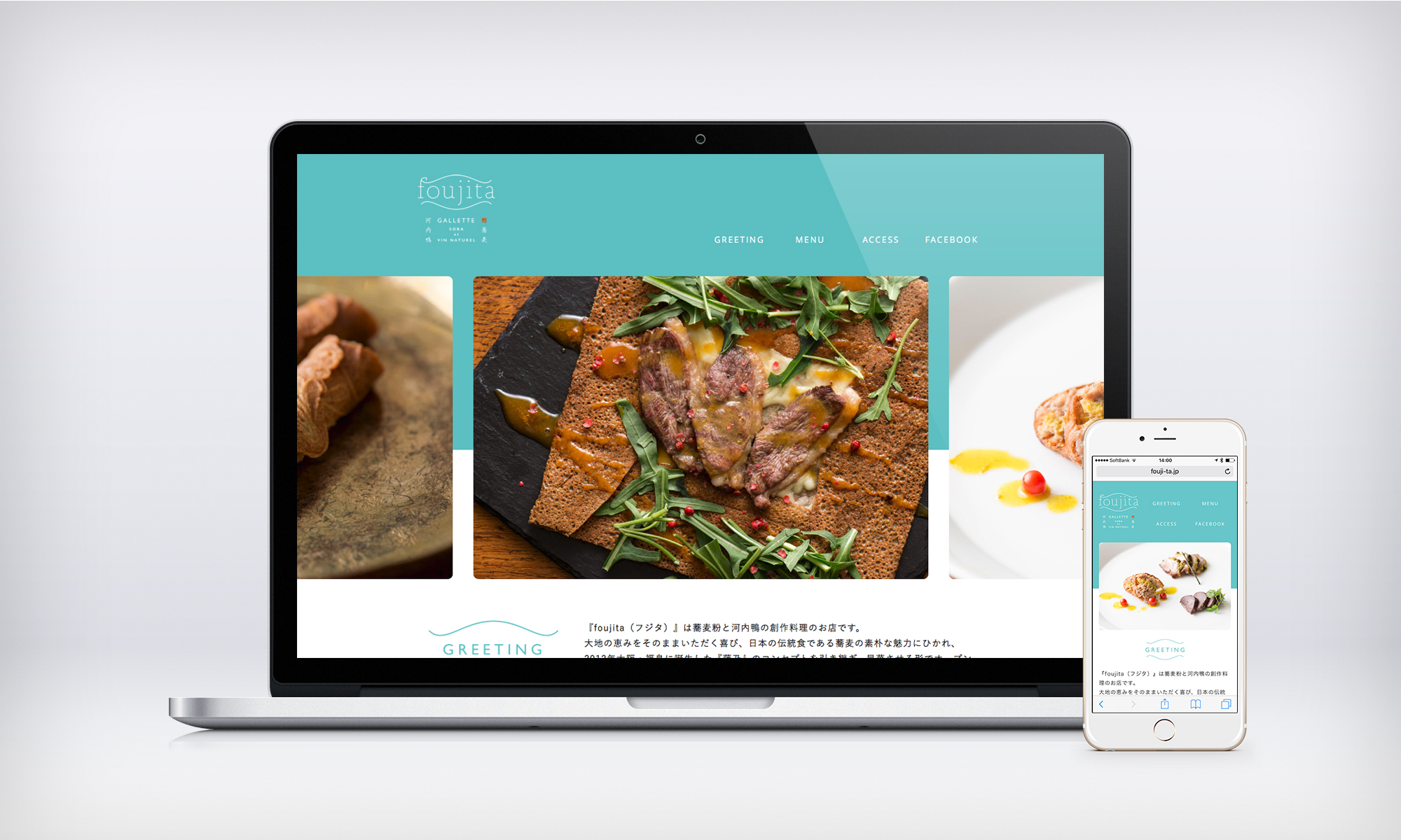 foujita Webサイト