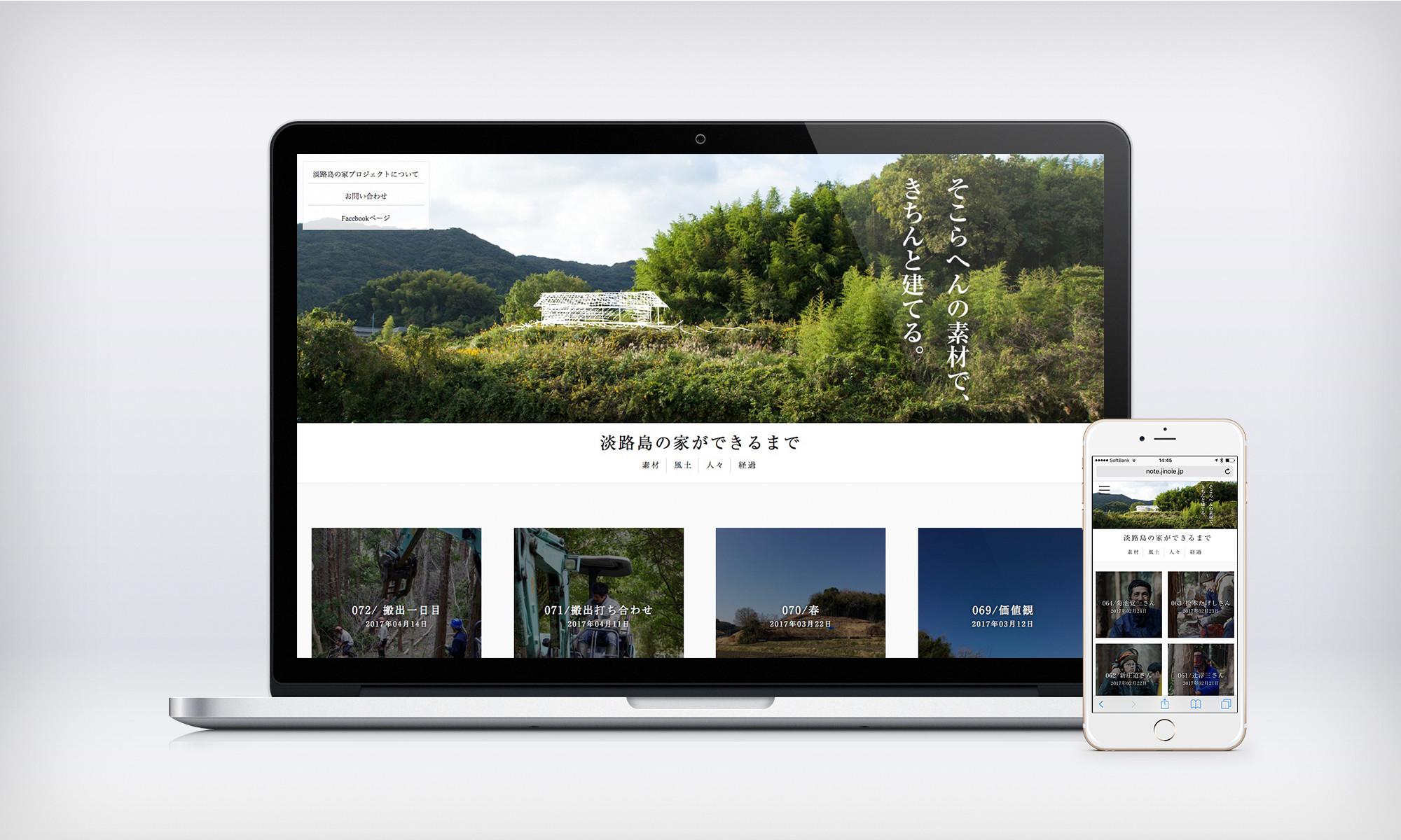 淡路島の家ができるまでWebサイト