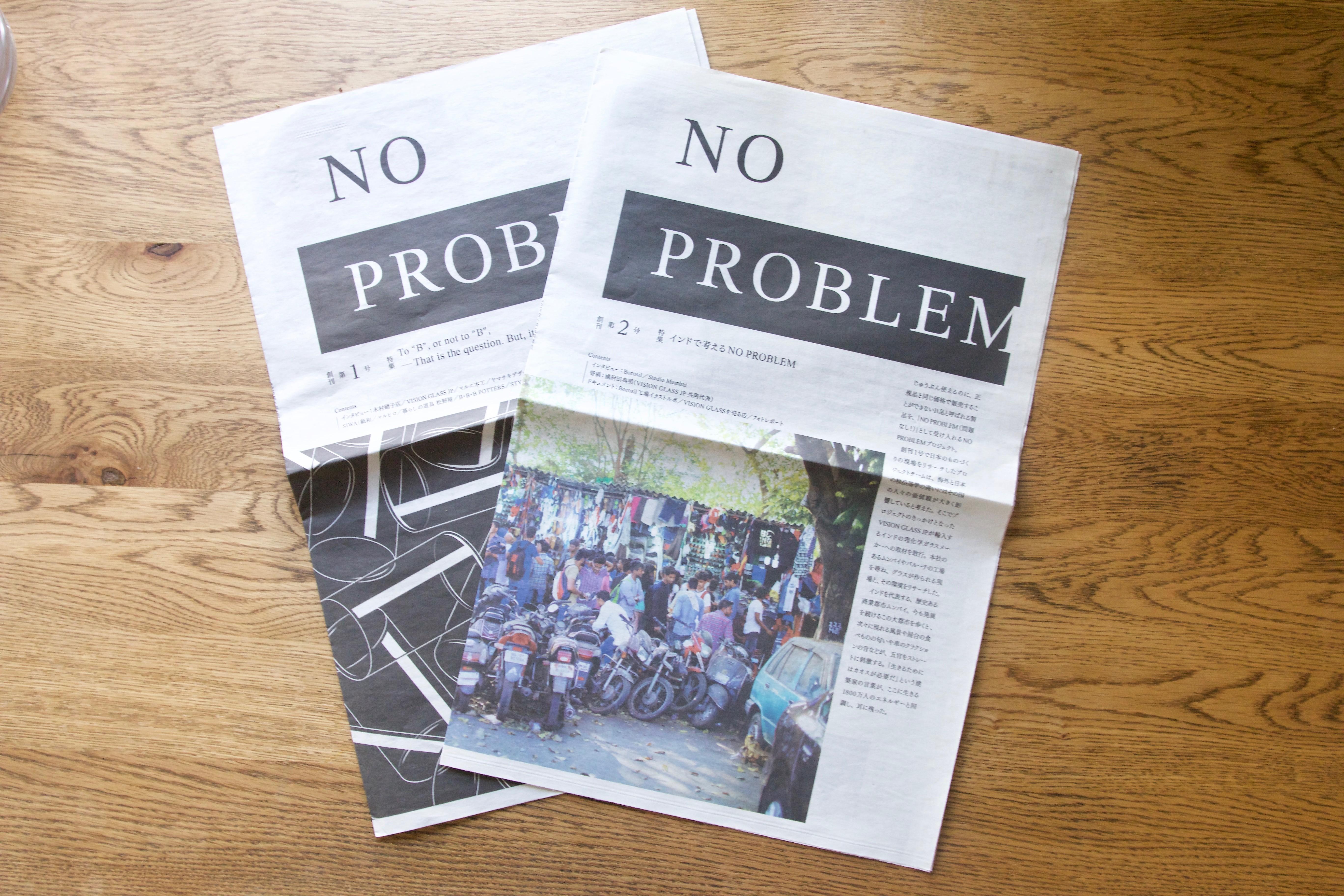 タブロイド紙「NO PROBLEM」