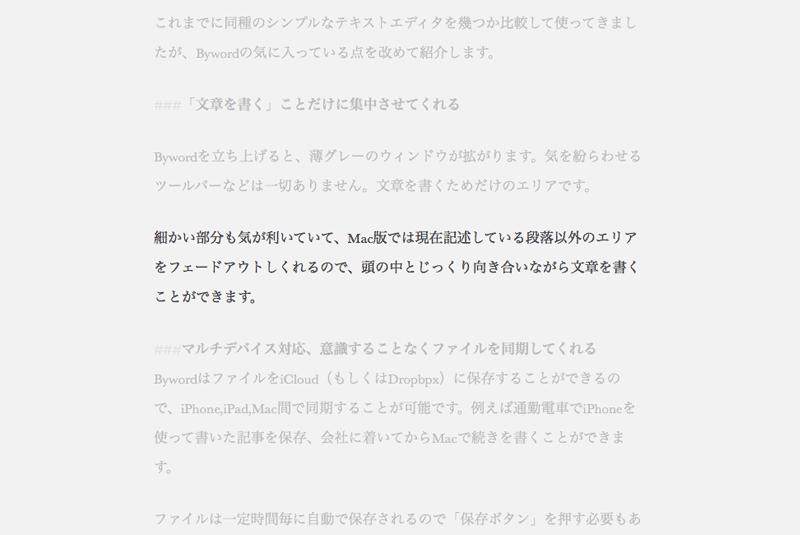 Byword2.0執筆画面