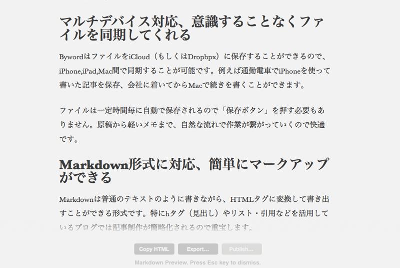 Byword2.0 Markdownプレビュー