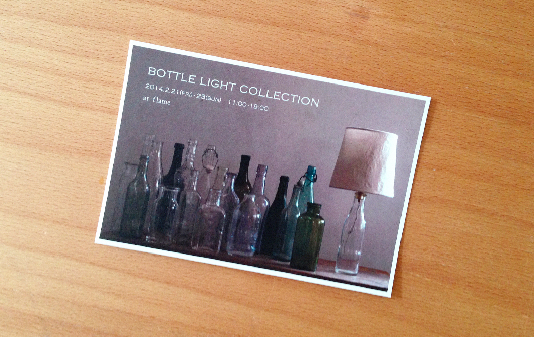 flame「BOTTLE LIGHT COLLECTION」DM